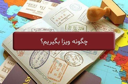 چگونه ویزا بگیریم؟