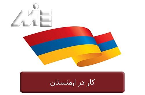 کار در ارمنستان