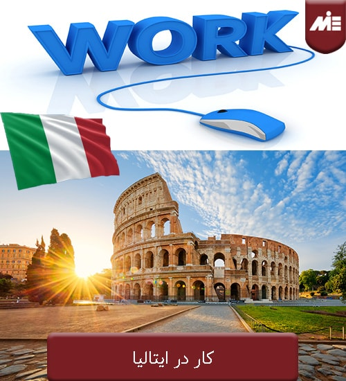 کار در ایتالیا