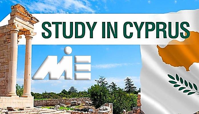 تحصیل در قبرس ـ اخذ ویزای تحصیلی قبرس