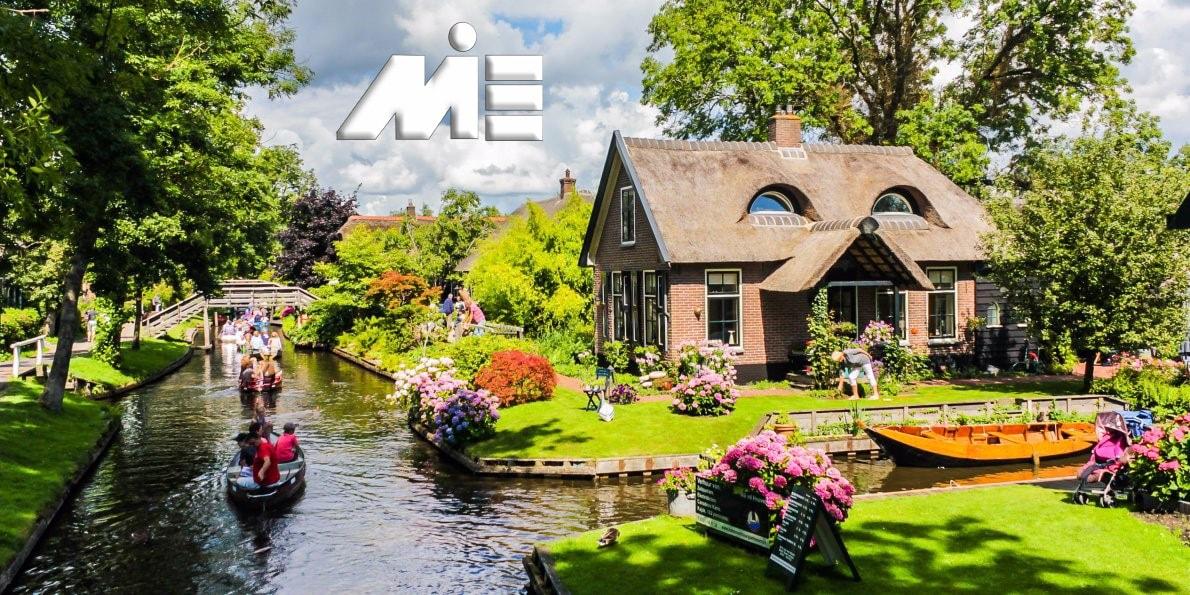زیبایی های هلند ـ اخذ اقامت هلند از طریق خرید ملک