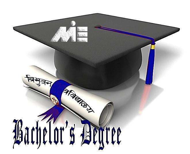 تحصیل در مقطع کارشناسی در خارج از کشور ـ تحصیل در مقطع لیسانس در خارج از کشور