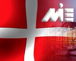 دانمارک ـ مهاجرت به کشور دانمارک ـ اقامت دانمارک