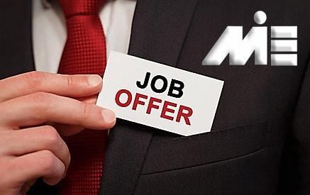 پیشنهاد شغلی ـ کار در خارج از کشور ـ مهاجرت کاری به خارج از کشور