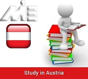 ویزای اتریش ـ ویزای تحصیلی اتریش