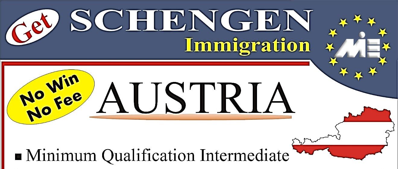 ویزای اتریش ـ شرایط اخذ ویزای شنگن