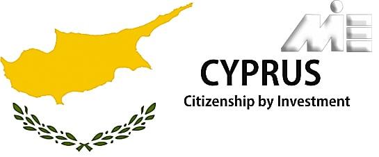 سرمایه گذاری در قبرس ـ Investment in Cyprus