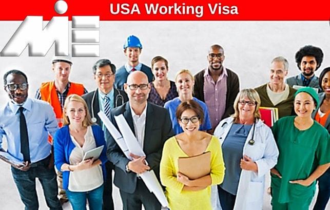 پاسپورت آمریکا از طریق کار ـ ویزای کاری آمیرکا ـ مهاجرت کاری به آمریکا