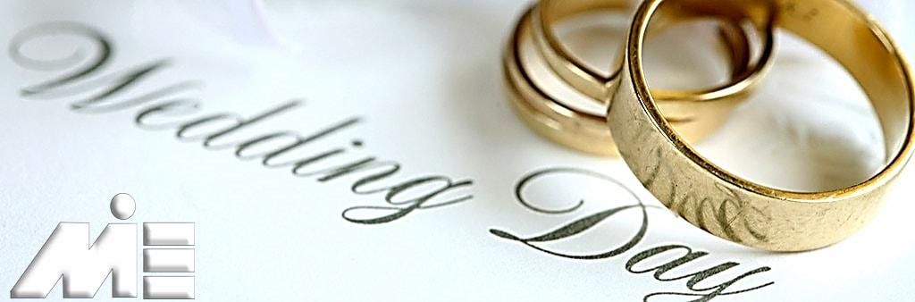 ازدواج در خارج از کشور ـ مهاجرت به خارج از کشور از طریق ازدواج