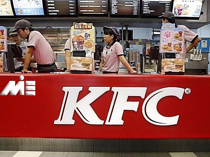 اخذ نمایندگی KFC و سرمایه گذاری در خارج از کشور