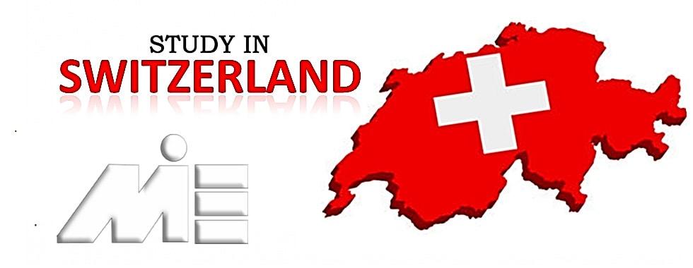 تحصیل در سوئیس ـ ویزای تحصیل سوئیس