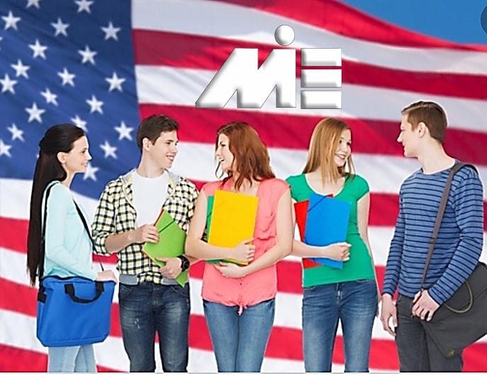 تحصیل در آمریکا ـ مهاجرت تحصیلی به آمریکا