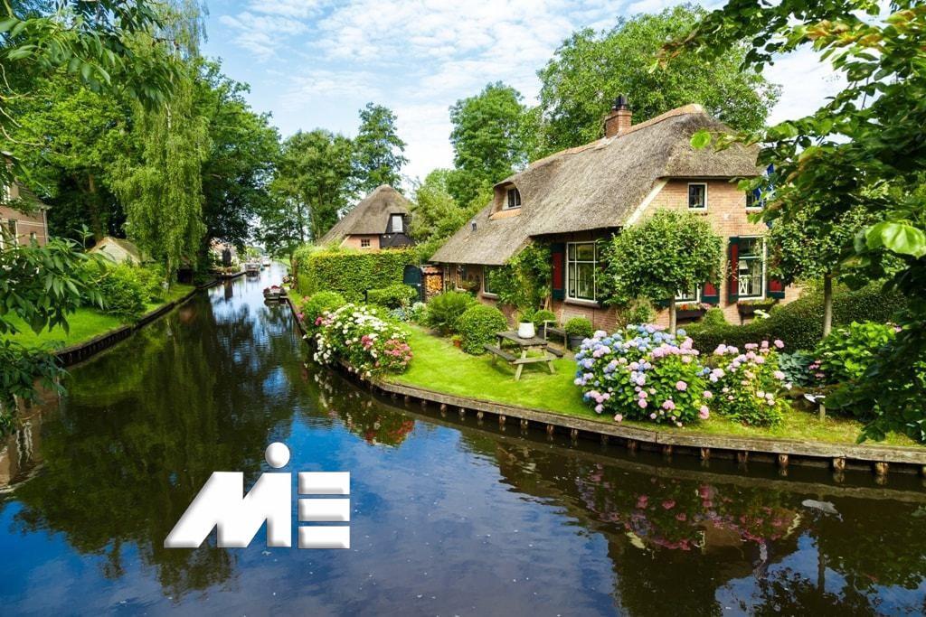 خرید ملک در هلند ـ زیبایی های کشور هلند