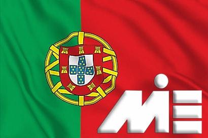 اقامت پرتغال ـ مهاجرت به کشور پرتغال