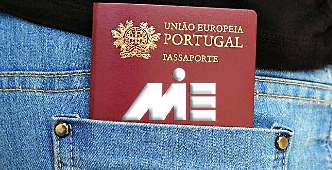 پاسپورت و تابعیت پرتغال