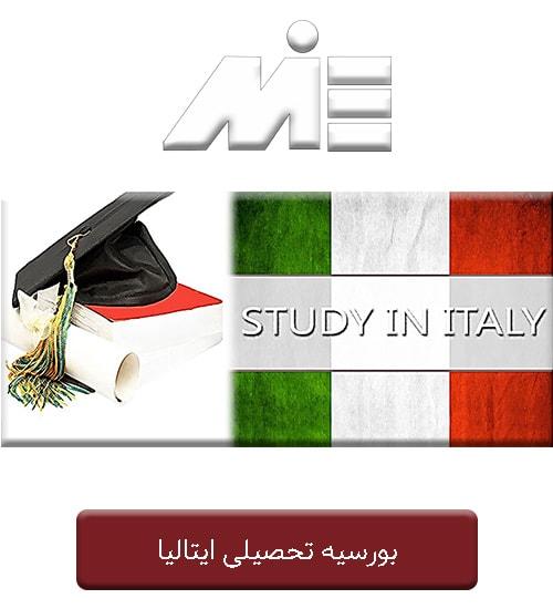 بورسیه تحصیلی ایتالیا