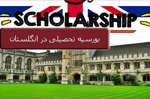 بورسیه تحصیلی در انگلستان