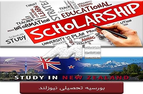 بورسیه تحصیلی نیوزلند