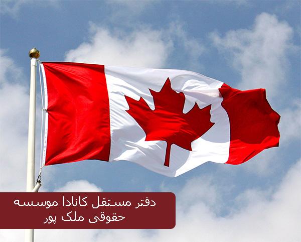 موسسه حقوقی ملک پور دفتر مستقل کانادا