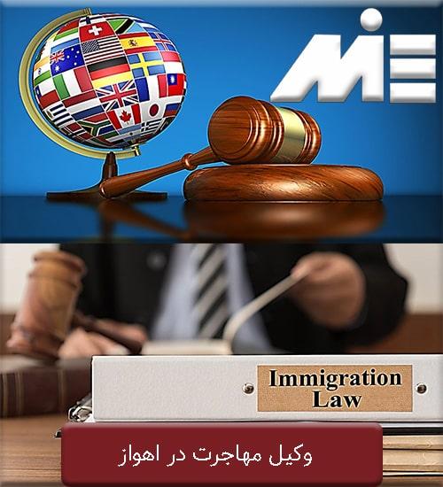وکیل مهاجرت در اهواز