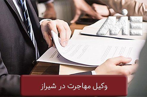وکیل مهاجرت در شیراز