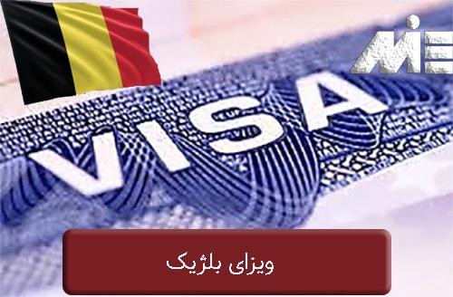 ویزای بلژیک