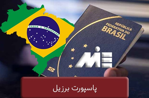 پاسپورت برزیل