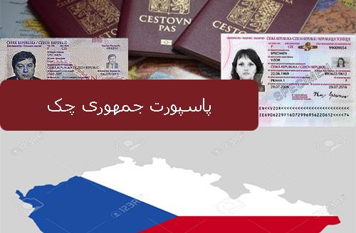 پاسپورت جمهوری چک