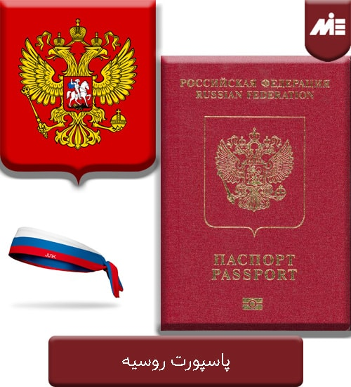 پاسپورت روسیه