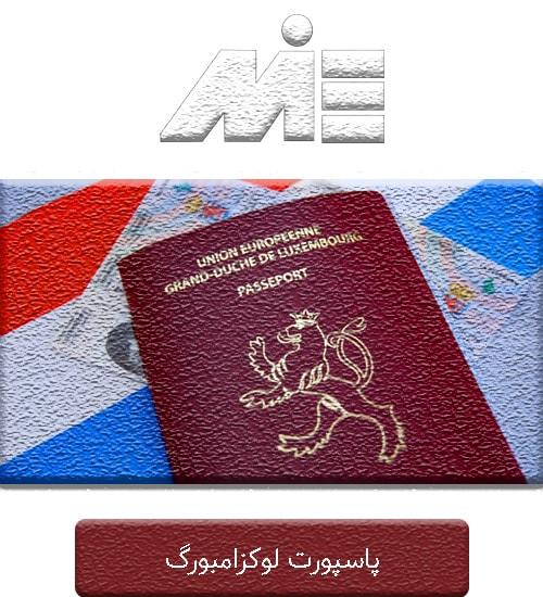 پاسپورت لوکزامبورگ