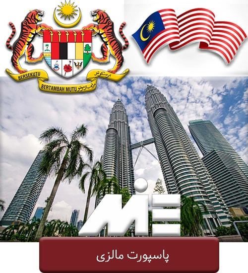 پاسپورت مالزی