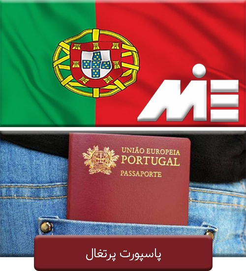 پاسپورت پرتغال