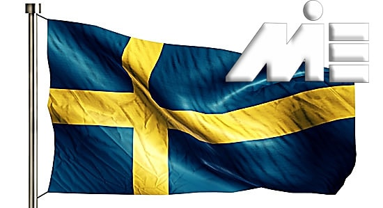 مهاجرت به سوئد ـ سوئد ـ پرچم سوئد