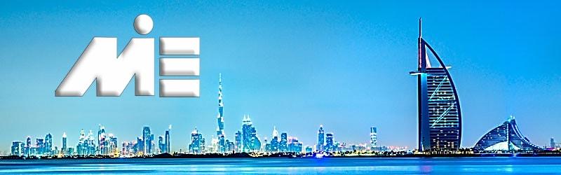 اخذ پاسپورت امارات ـ مهاجرت به امارات و اخذ تابعیت امارات