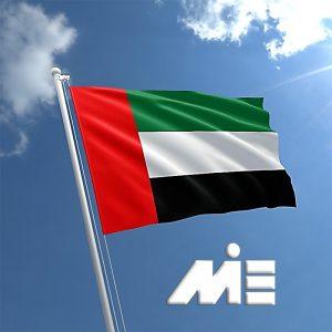 پرچم امارات ـ مهاجرت به امارات و اخذ تابعیت امارات
