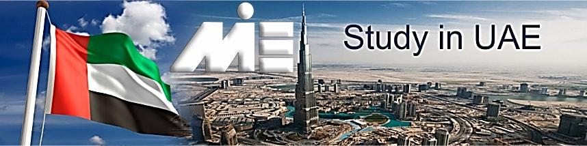 تحصیل در امارات برای اخذ پاسپورت امارات ـ مهاجرت تحصیلی به امارات