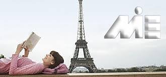 تحصیل در فرانسه ـ تحصیل در دانشگاههای فرانسه ـ بورسیه تحصیلی فرانسه