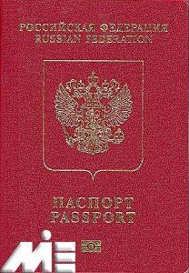 تصویر از جلد پاسپورت روسیه