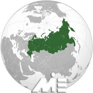 روسیه بر روی نقشه ـ مهاجرت به روسیه جهت اخذ پاسپورت روسیه