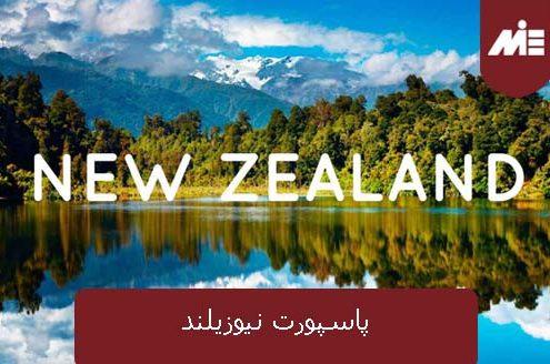 پاسپورت نیوزیلند