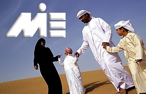 ازدواج و تابعیت خانوادگی در کشور های عربی