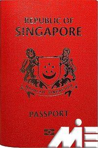 پاسپورت سنگاپور ـ اخذ تابعیت و شهروندی سنگاپور