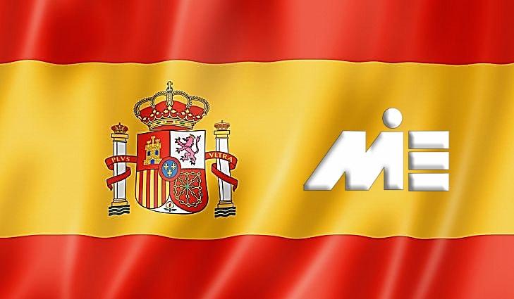 پرچم اسپانیا ـ مهاجرت به اسپانیا