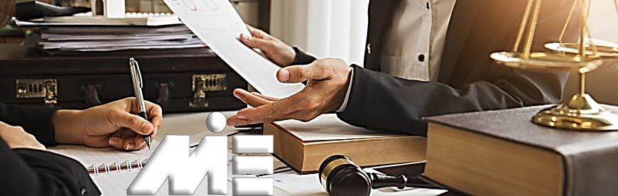 وکیل معتبر برای امور مهاجرتی و حقوقی