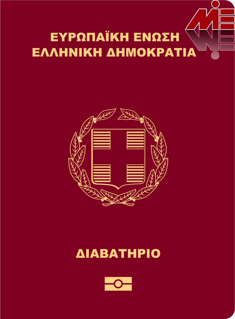 پاسپورت یونان