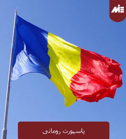 پاسپورت رومانی