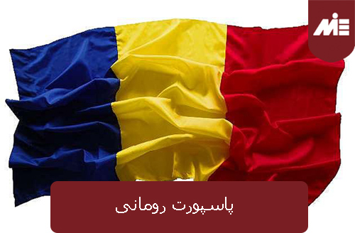 پاسپورت رومانی ۷