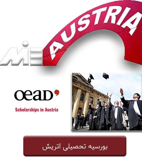 بورسیه تحصیلی اتریش