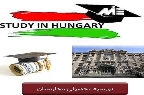 بورسیه تحصیلی مجارستان