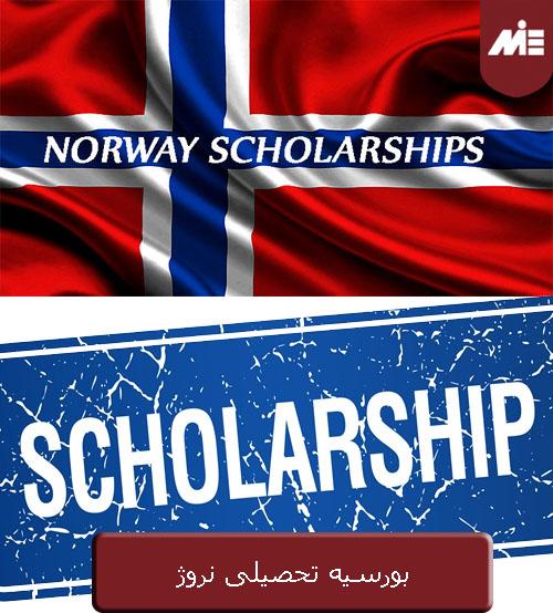 بورسیه تحصیلی نروژ